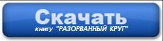 Александр Ковалевский 1 книга Разорванный круг
