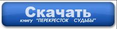 Александр Ковалевский 2 книга   Перекресток  судьбы