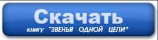 Александр Ковалевский 4 книга Звенья одной цепи
