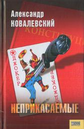 Писатель Александр Ковалевский. Неприкасаемые
