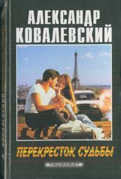 Писатель Александр Ковалевский. Перекресток судьбы