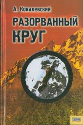 Писатель Александр Ковалевский. Разорванный круг