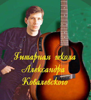 Гитарная школа аккомпанемента Александр Ковалевского