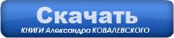 Писатель Александр Ковалевский